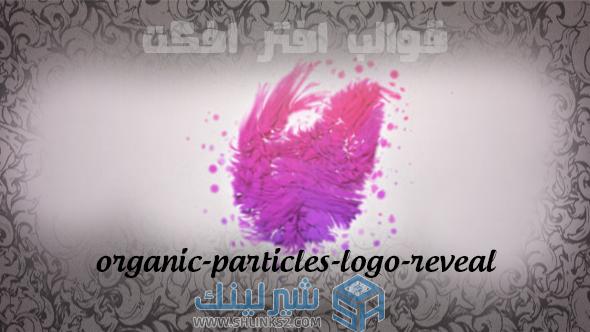 تحميل مجاني قوالب افتر افكت | Organic Particles Logo Reveal