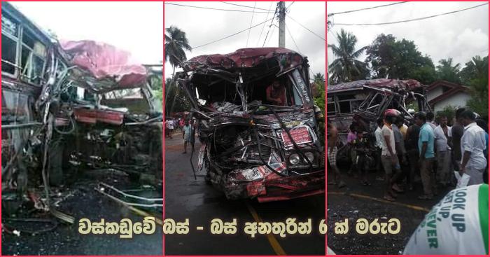 https://www.gossiplankanews.com/2019/08/6dead-in-waskaduwa-accident.html