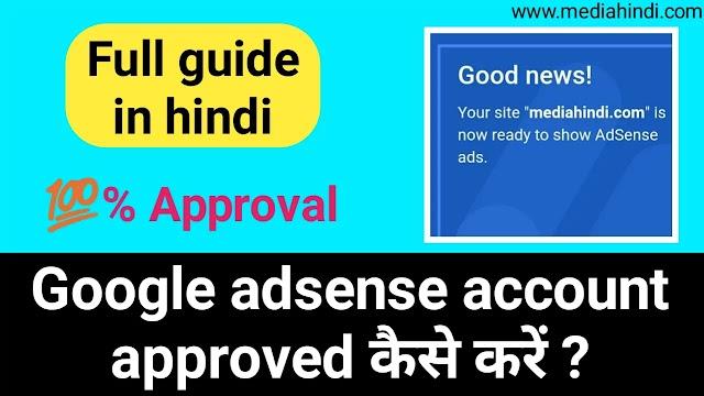 google adsense account approved कैसे करें full guide in hindi