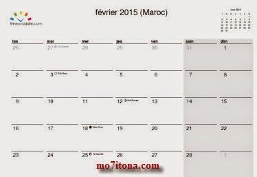 يومية calendrier