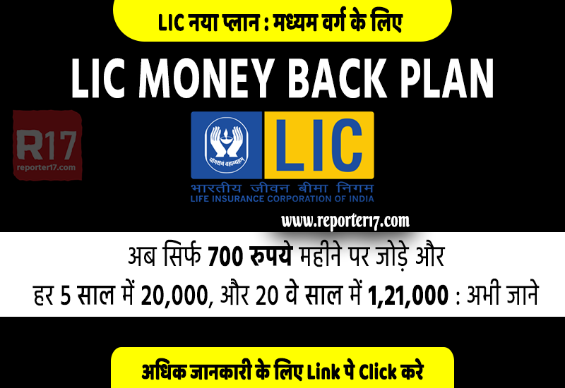 LIC New Money Back Plan in 2020