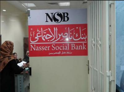 كيفية الحصول على قرض حسن من بنك ناصر 2019