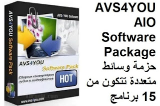 AVS4YOU AIO Software Package 4-5-1-159 حزمة وسائط متعددة تتكون من 15 برنامج
