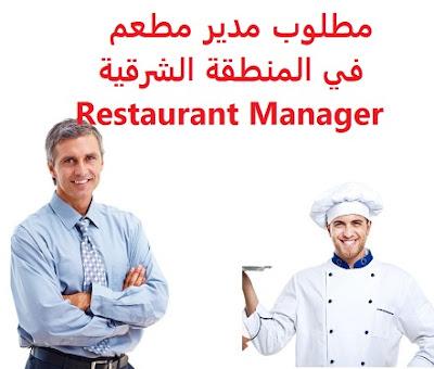 وظائف السعودية مطلوب مدير مطعم في المنطقة الشرقية Restaurant Manager