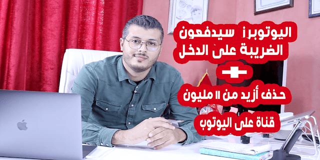 توضيح هام بالنسبة للضريبة التي ستفرض على اليوتوبرز المغاربة ! والقوانين الجديدة ليوتيوب