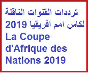 جميع القنوات الناقلة لمباريات كأس الأمم الأفريقية egypt مصر 2019 CAN