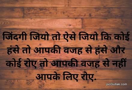 Sachi bate in hindi | सच्ची बातें हिंदी में