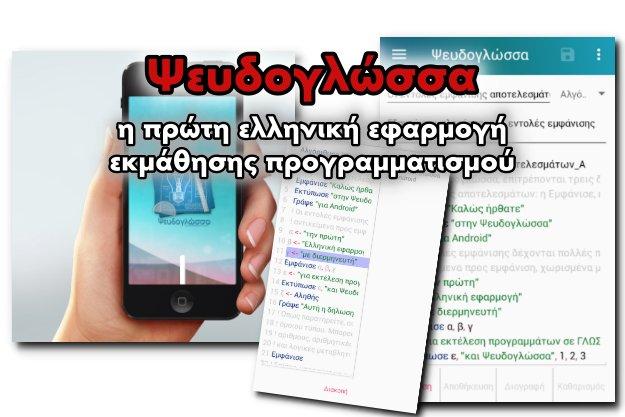 Ψευδογλώσσα - Δωρεάν ελληνική εφαρμογή εκμάθησης προγραμματισμού