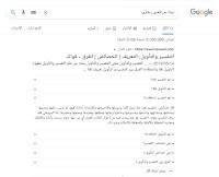 لقطة شاشة من بحث Google وتظهر نتيجة منسقة (الأسئلة الشّائعة)
