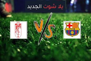 نتيجة مباراة برشلونة وغرناطة اليوم الخميس 29-04-2021 الدوري الاسباني