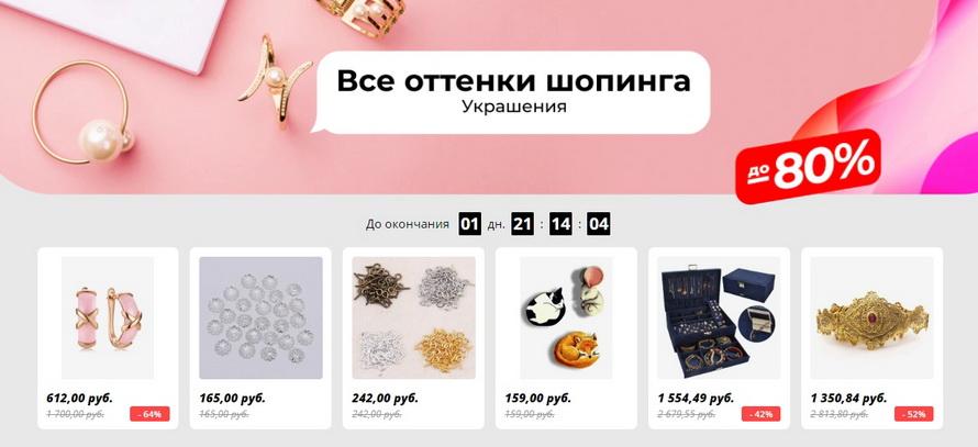 Все оттенки шопинга: украшения популярные подборки