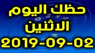 حظك اليوم الاثنين 02-09-2019 -Daily Horoscope