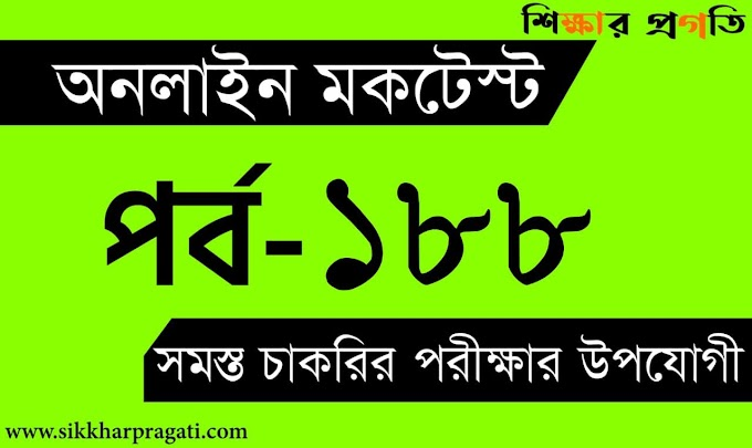 RRB Mocktest   বাংলা কুইজ   Part-188
