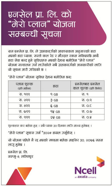 Ncell Introduce Mero Plan Scheme Offer