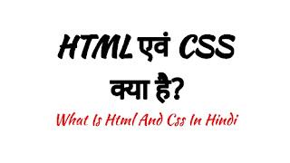HTML एवं CSS क्या है | What Is Html | Css In Hindi