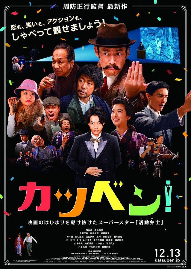 Sinopsis Film Jepang: Katsuben! (2019)