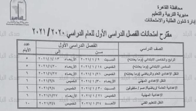 جدول امتحانات محافظة القاهرة نصف العام 2021 ابتدائي واعدادي وثانوي