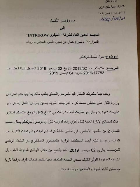وزارة النقل توافق على إنطلاق خدمات ''التاكسي سكوتور'' انتيقو