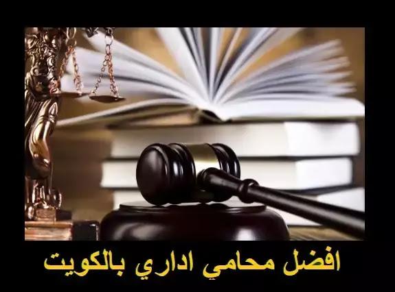 محامي اداري بالكويت, افضل محامي اداري بالكويت