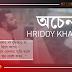 Ochena  ( অচেনা ) Lyrics- Hridoy Khan