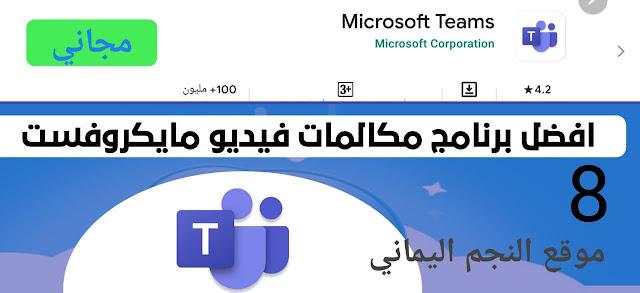 برنامج مكالمات فيديو: Microsoft Teams