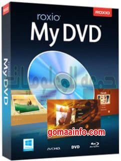 تحميل برنامج إنشاء ونسخ اسطوانات الفيديو | Roxio MyDVD 3.0.0.14