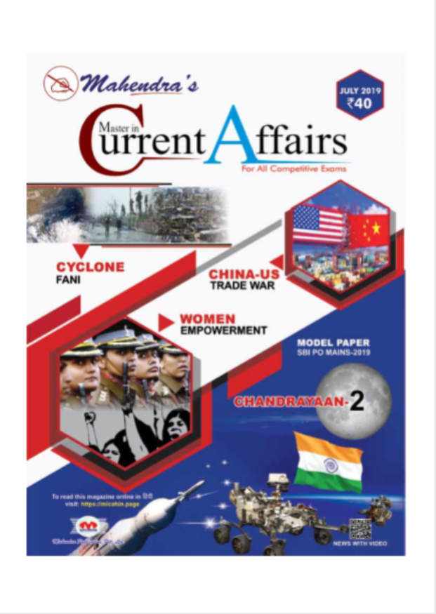 Master in Current Affairs (July 2019) : For All Competitive Exam PDF Book