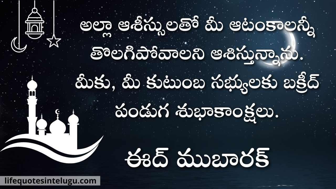 Bakrid Quotes In Telugu