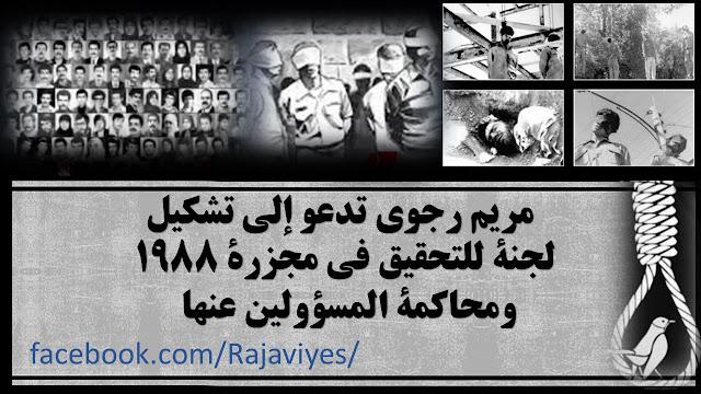 مريم رجوي تدعو إلى تشكيل لجنة للتحقيق في مجزرة 1988 ومحاكمة المسؤولين عنها