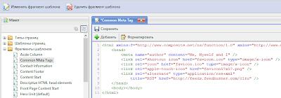 Редактирование HTML-кода фрагмента шаблона в Composite C1 CMS