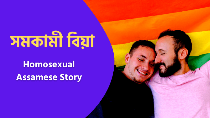 Assamese Gay Story | Gay Marriage In Assam | Gay Love Story