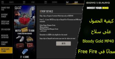 كيفية الحصول على سلاح MP40 Bloody Gold مجانًا في Free Fire