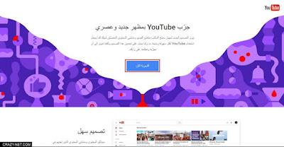 طريقة تفعيل التصميم الجديد الخاص باليوتيوب و استعراضه بالكامل