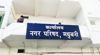 order-to-finish-undone-work-madhubani-nagar-parishad