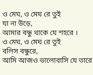 Megh Lyrics Jisan Khan Shuvo