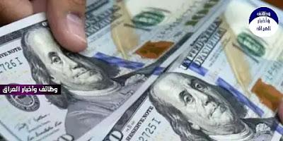ينشر لكم موقع {موقع: وظائف وأخبار العراق} أسعار صرف الدولار مقابل الدينار العراقي في الأسواق المحلية ليوم الخميس، بحسب رصد مختصين.   السعر في الصيرفات  سعر البيع : 147,750  سعر الشراء : 146,750