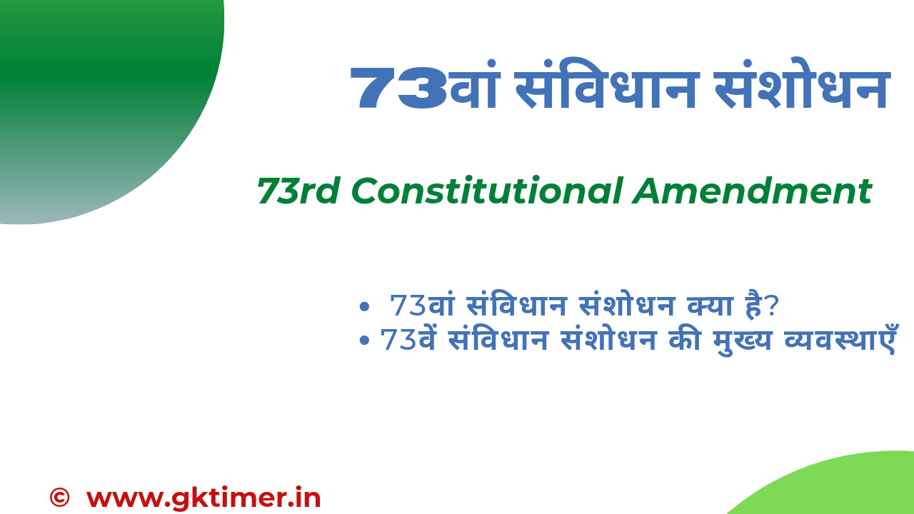 73वां संविधान संशोधन   73rd Constitutional Amendment