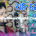 Dhana Lo Dhana A Sad Song by Humane Sagar