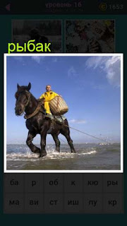 рыбак с корзиной на лошади занимается ловлей рыбы в реке 667 слов 16 уровень