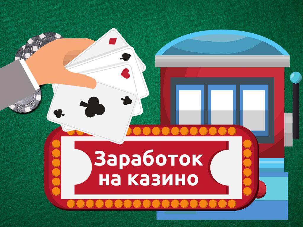 Зарабатывать на казино в онлайн казино не выиграешь