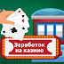 Заработок на казино партнерке через YouTube канал
