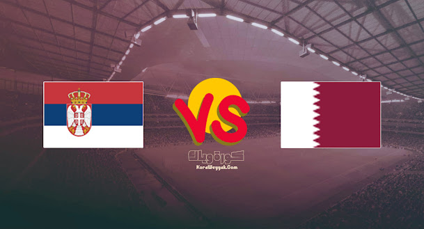نتيجة مباراة قطر وصربيا بتاريخ 01-09-2021 في مباراة ودية