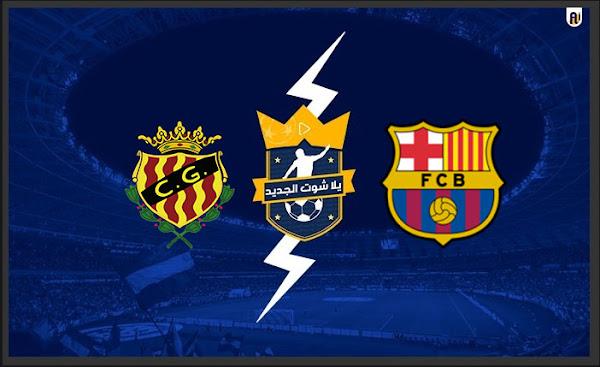 مشاهدة مباراة برشلونة وخيمناستيكا