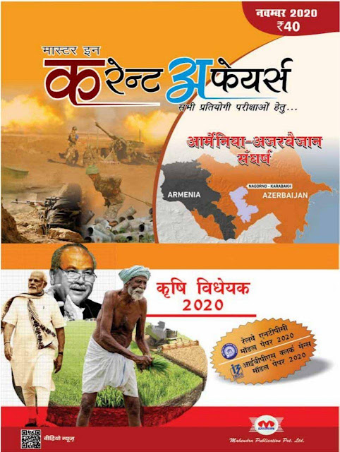 Master in Current Affairs (November 2020) : For All Competitive Exam Hindi PDF Book