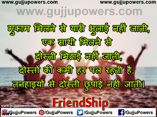 friendship day love shayari