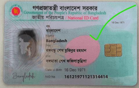 fake nid card bd, ফেক আইডি,, bd nid card maker, fake smart card maker bd, fake id card maker bd ,nid card maker bd, fake nid card maker, bd nid card maker online, id