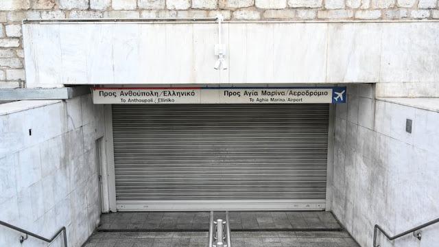 Κλειστός ο σταθμός του Μετρό «Σύνταγμα» από τις 9:30