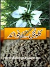 Benefits of Kalonji In Urdu Free Download