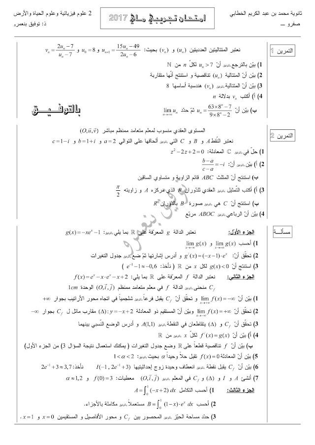 امتحان تجريبي في الرياضيات علوم الثانية بكالوريا 2017  بالعربية و الفرنسية مع التصحيح