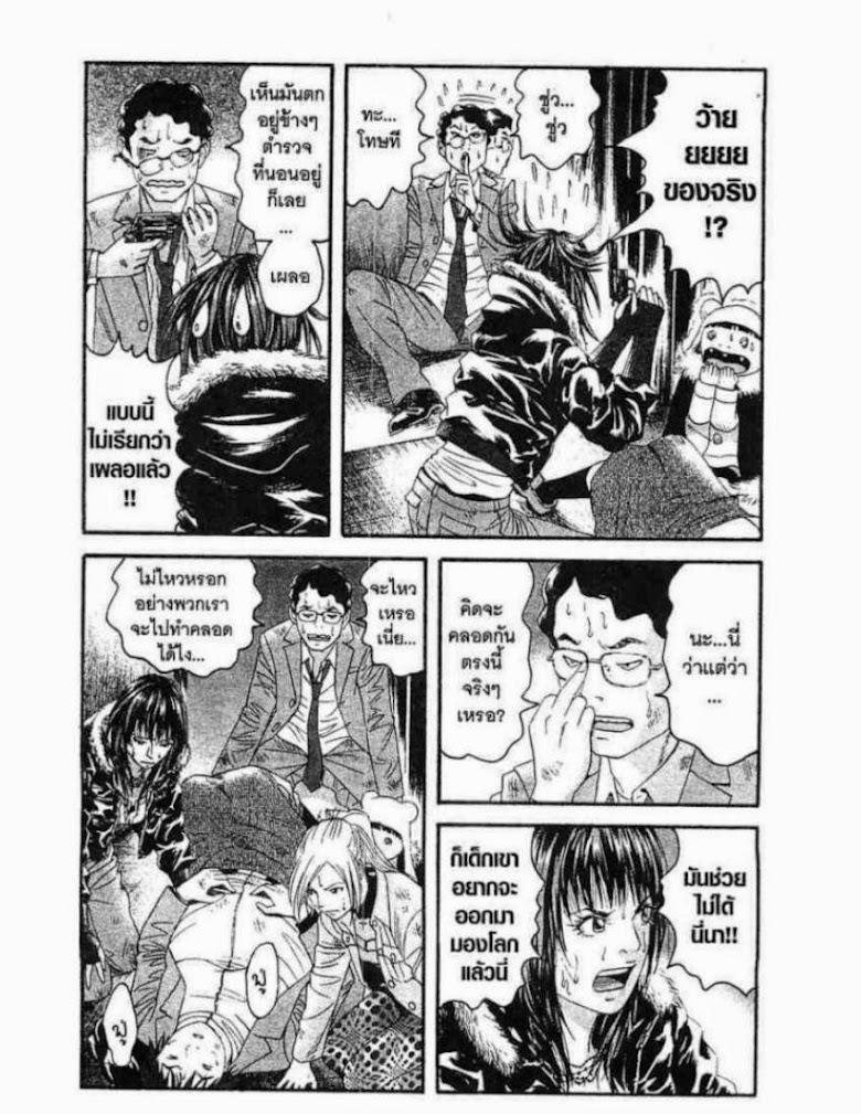 Kanojo wo Mamoru 51 no Houhou - หน้า 42